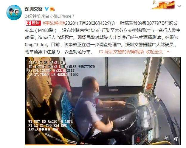 深圳班车:公交司机再生事端?驾驶员需遵循哪些安全规定?插图